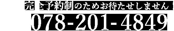 電話番号0782014849