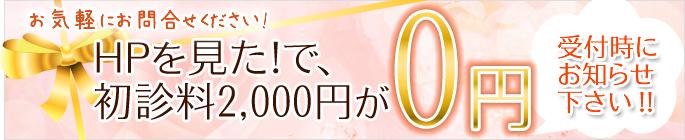 HPを見た!で、初診料2,000円が0円!