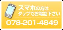 tel:0782014849
